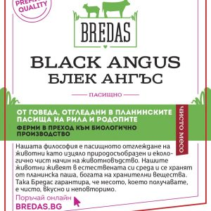 буркан Black Angus