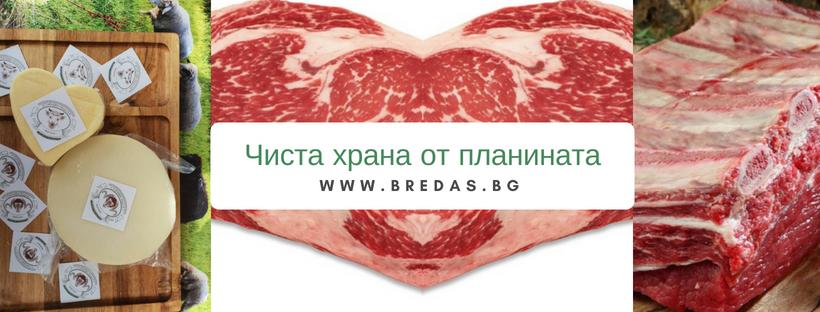 онлайн магазин за месо и млечни продукти